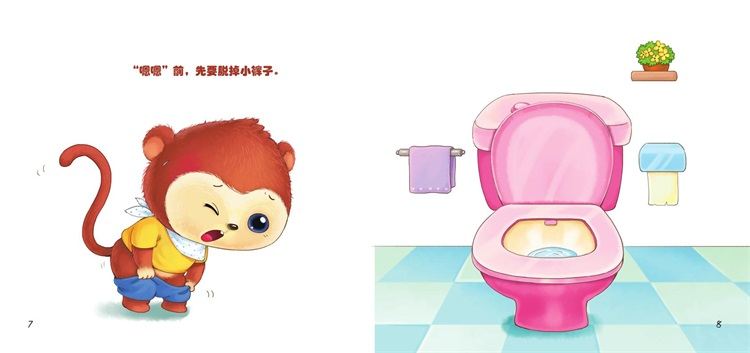 我会上厕所-我要上幼儿园·好习惯家园共育情境绘本图片