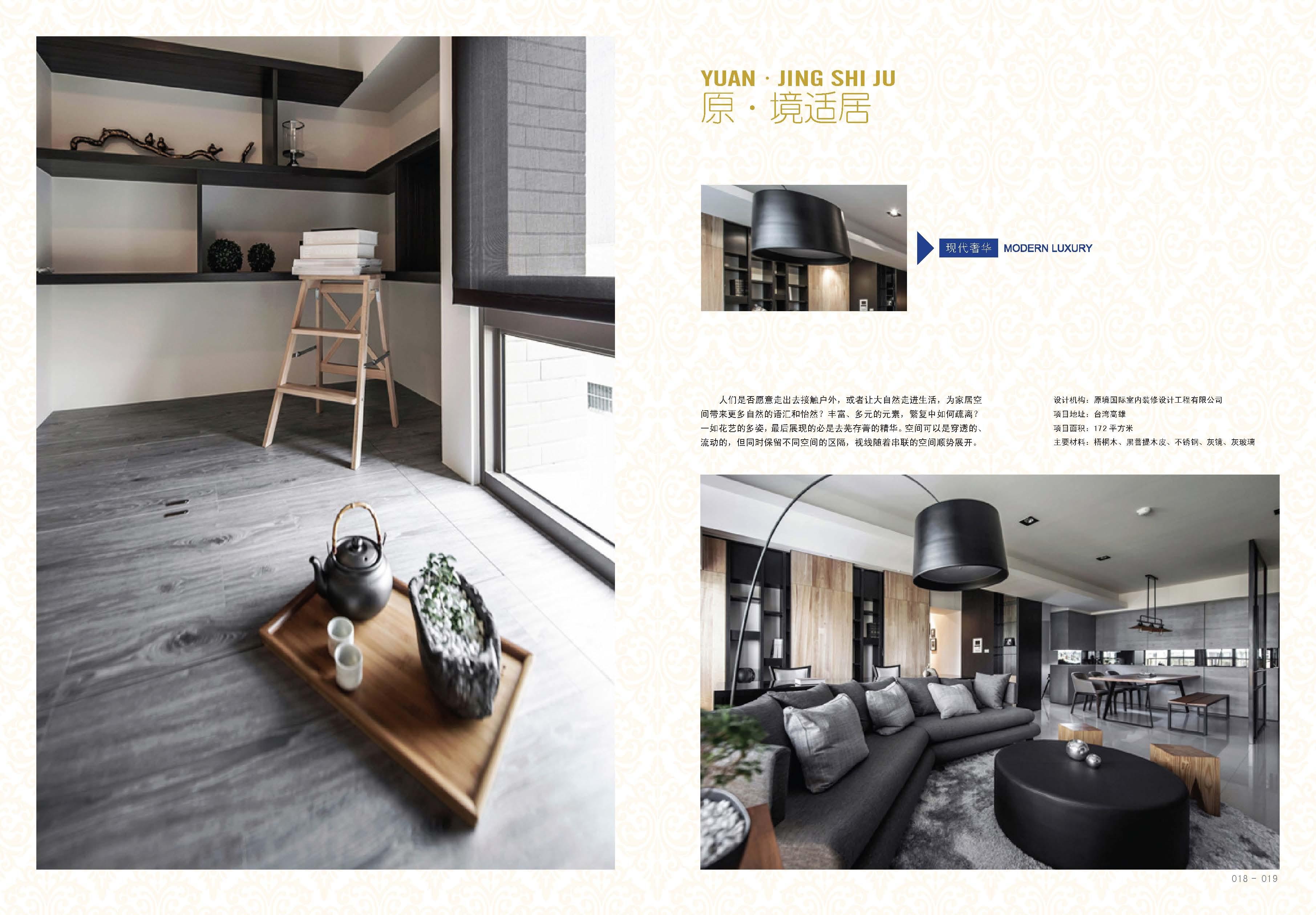 奢豪宅:别墅设计大观(上,下)