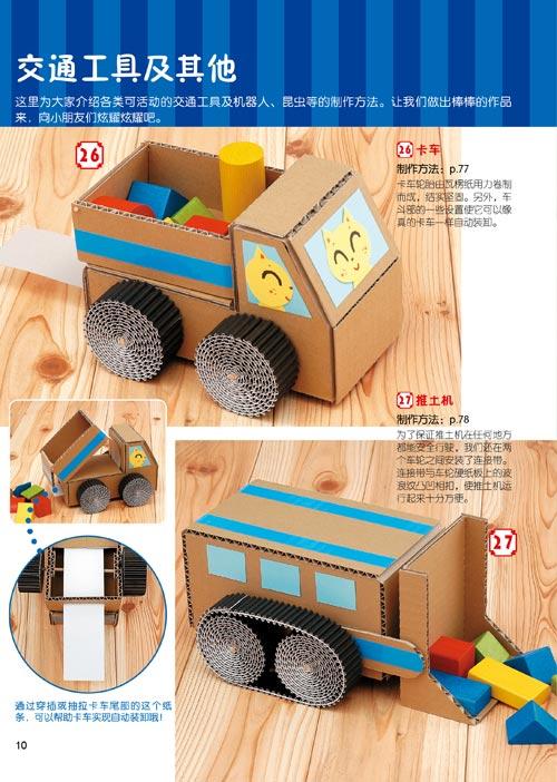 幼儿手工乐器纸板