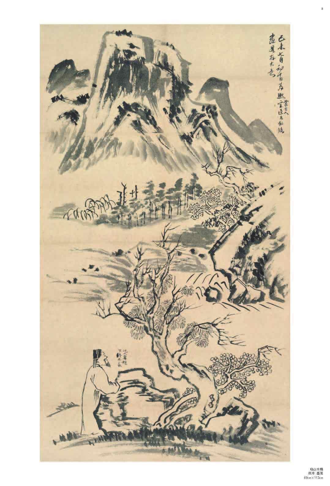 经典绘画临摹范本 齐白石 画稿篇 一