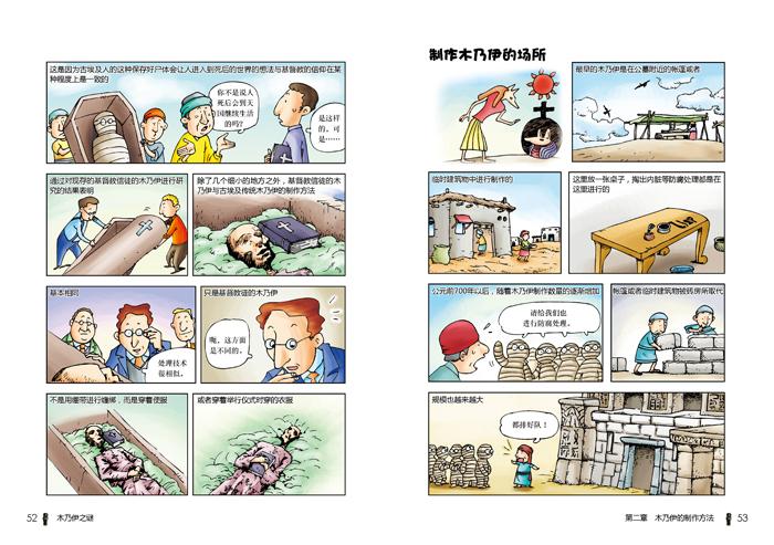 时空漫画大v时空--木乃伊之谜漫画触手本子全彩图片