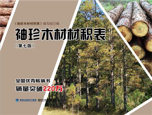 原木材积表,杉原条材积表