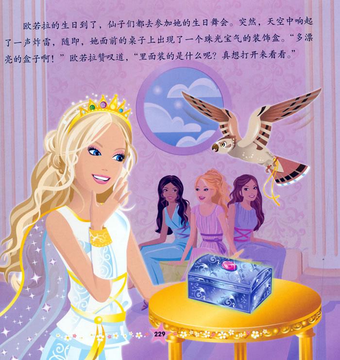 芭比小公主甜梦故事:暖暖的心