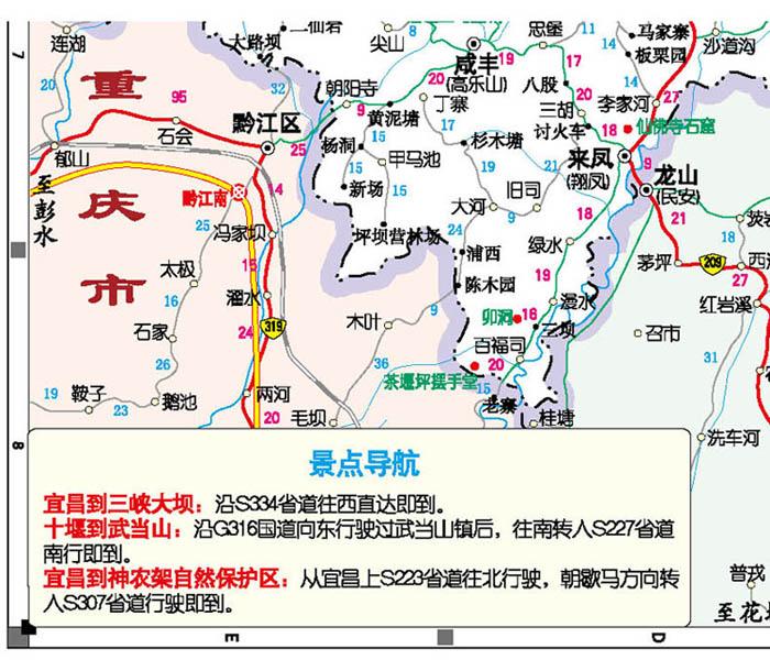 中国旅游地图集(丰富旅游资讯精编版)