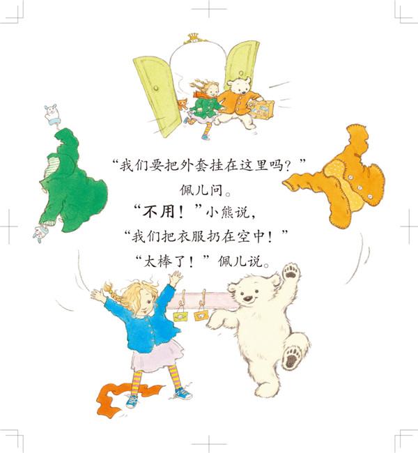 花爪子小熊幼儿生活教育绘本:我不去幼儿园