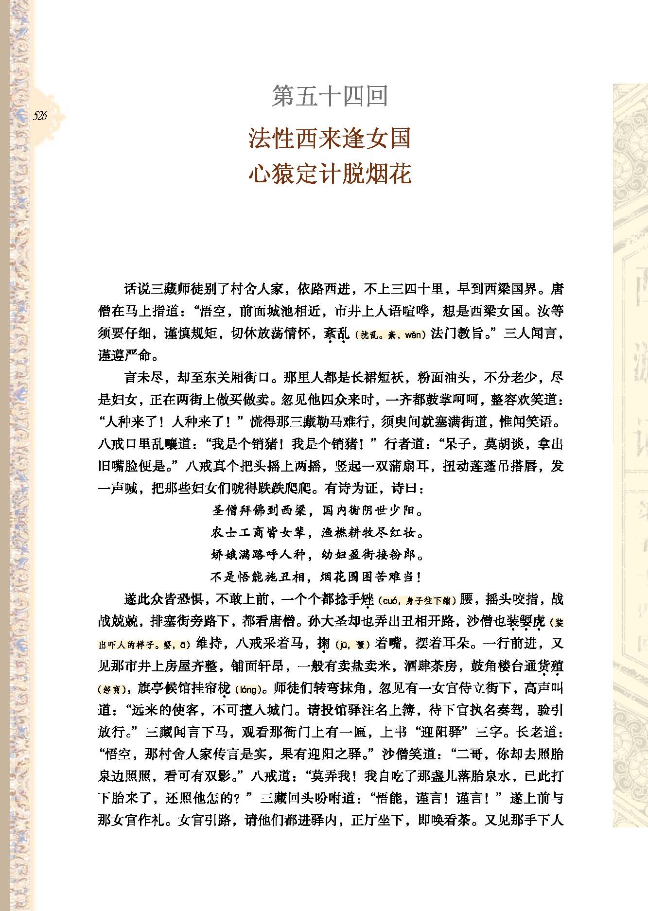 西游记云宫迅音吉他谱简单