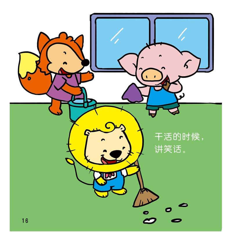 可是小狮子可可爱在吃饭的时候讲笑话,敲打碗筷,还挑食,偏食……这些