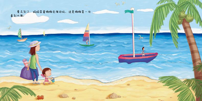 沙滩幼儿简笔画