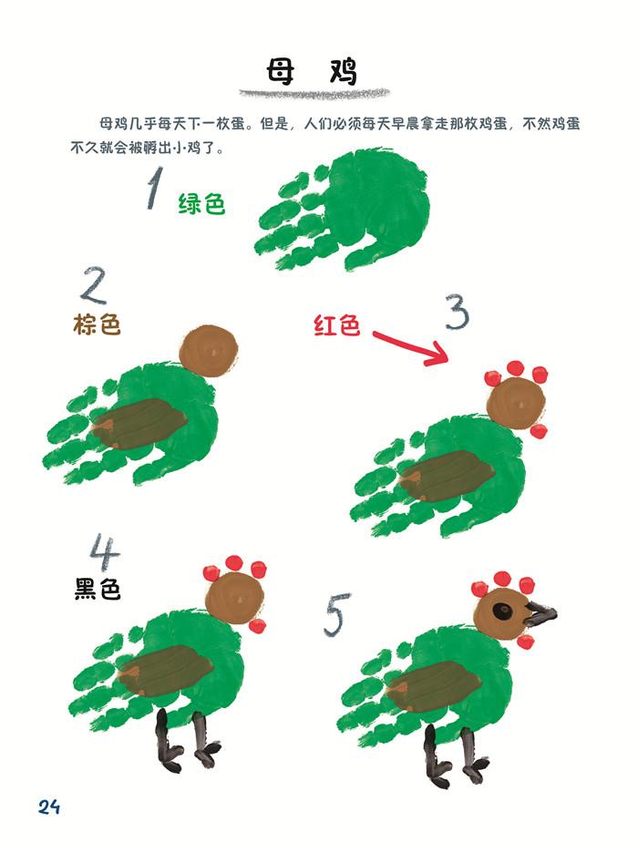 《手指有魔法:最有创意的亲子指印画》
