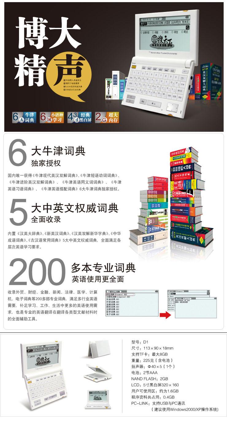 牛津搜索王,200多本专业词典 包装清单 主机,说明书,保修卡,数据线,耳