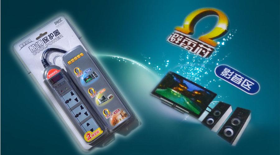 据家电维修数据统计,40%以上的家电损坏是由雷击或高压电涌导致,因此保护家电必须做到科学防雷,主动防雷。 现代社会的家电能承受的瞬间高压在1000V-2500V,雷击或高压电涌远远高于这个水平,甚至会直接击穿家电的主要工作元件,导致电器的损坏。 避雷芯可以有效抑制电路中的雷击或高压电涌造成的瞬间高压,使电路中的瞬间高压不会超过1000V,保护您的家电安全。每个酷博保护器都有避雷芯,都具有保护家电的功能。 酷博保护器独有的避雷芯技术,能用效抵御雷击或高压电涌造成的意外损害,保护您的家电电器安全,一次付出,
