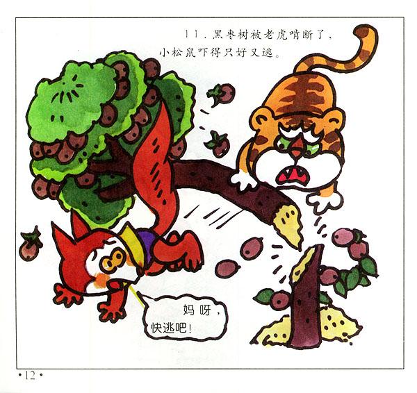小猴想种百果树——动物故事画丛价格