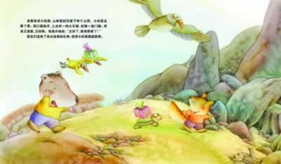 中国儿童原创绘本精品系列:快乐的小松鼠(全国美展,上海美术大展,书籍