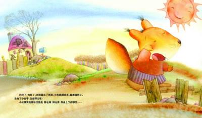 《中国儿童原创绘本精品系列:快乐的小松鼠》