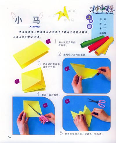 鸳鸯折纸大全 图解