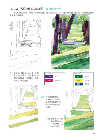 水彩风景画完全自学教程[当当]