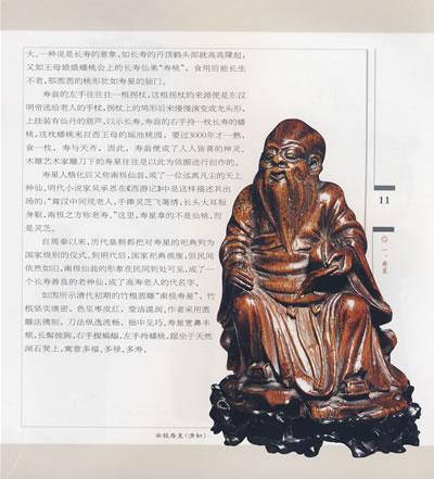 木雕寿翁百态(中国传统木雕精品鉴赏)