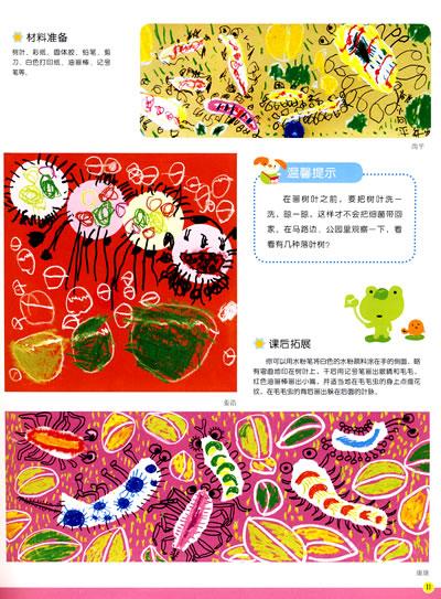 幼儿园实用美术-创意绘画-纸质材料篇