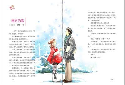 女生日记(杨红樱校园小说画本 当代女生和男孩成长 ...