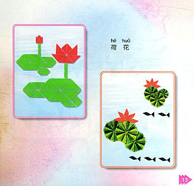 《少儿三角形拼贴画(植物·风景)(注音版)》王建勇