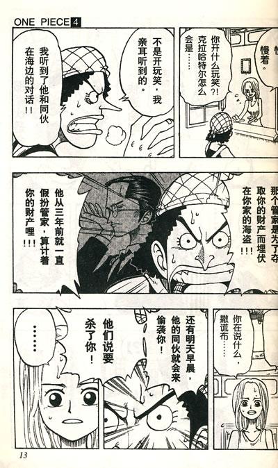 航海王 oneplece(卷四)