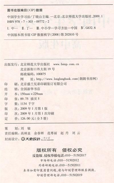 中国学生学习法--高中生版