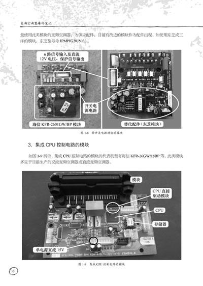 变频空调器维修笔记/22817140