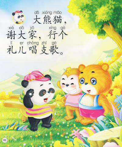 婴儿故事大全:动物故事