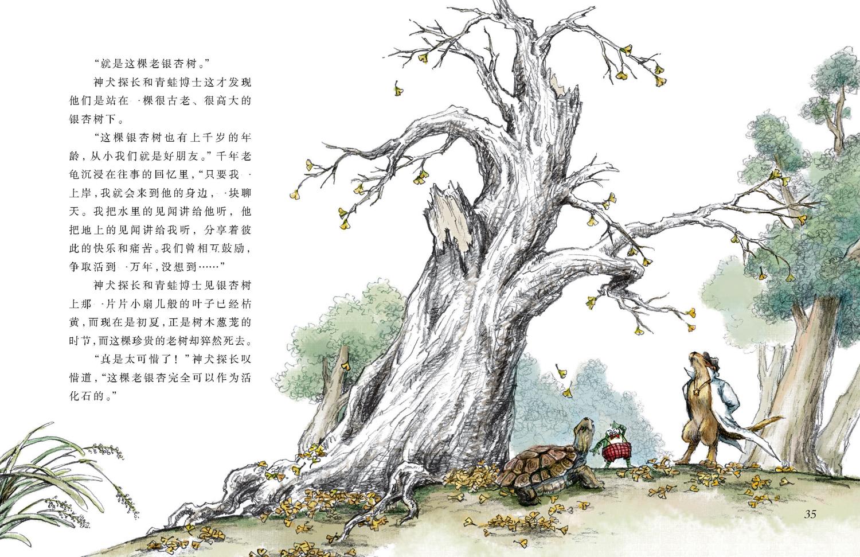 动物成语树叶画