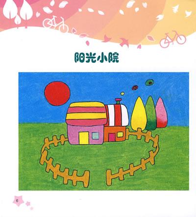 童笔画童心系列 童笔画风景