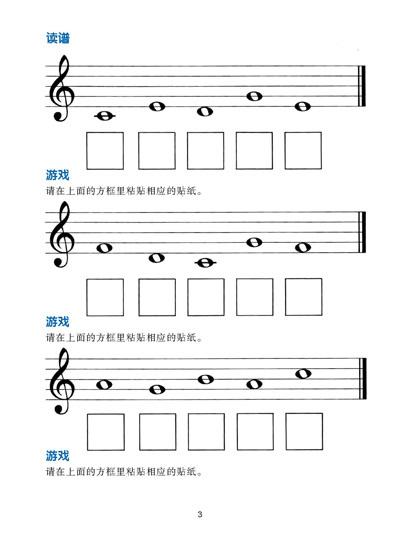 学习音符和节奏