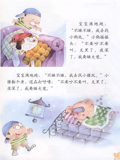 红袋鼠睡前故事宝宝睡觉(幼儿画报的温馨睡前故事大)-红袋鼠睡前
