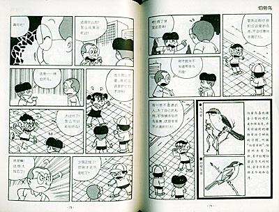 动物趣闻篇·顽皮家族(漫画科学乐园)
