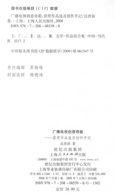 科学小品《蔚蓝色梦幻与水上飞机》  评奖意见(上海人民广播电台)