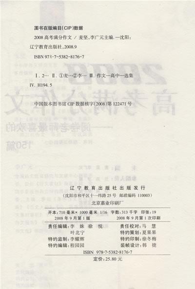 谁是最可爱的人   鸽子,捎去我的信吧  全国卷Ⅱ(贵州,黑龙江,吉林