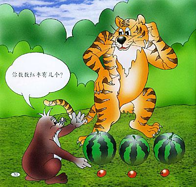勇斗大灰狼/动物王国的数学故事