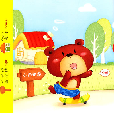 滑板小熊可爱图片
