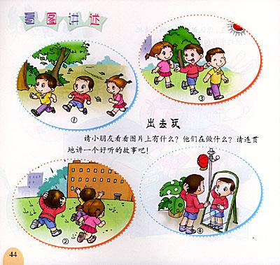 语言(上)幼儿园大班; 幼儿园情景画图片展示_幼儿园情景画图片下载;