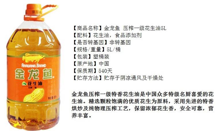 [当当自营]金龙鱼压榨一级花生油5l非转基因食用油