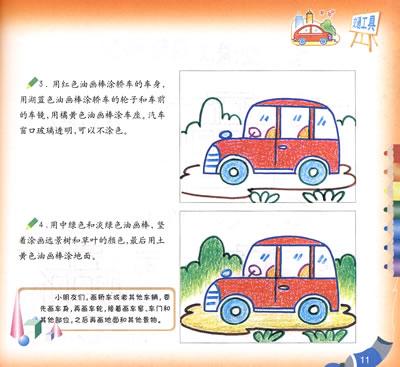 蒙纸学画步骤 七,交通工具画图例  空中缆车  摩托车  外国老式汽车
