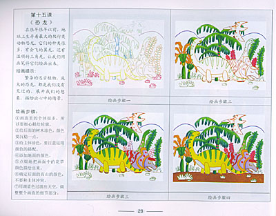 学画水彩画 儿童绘画基础技法培训教材