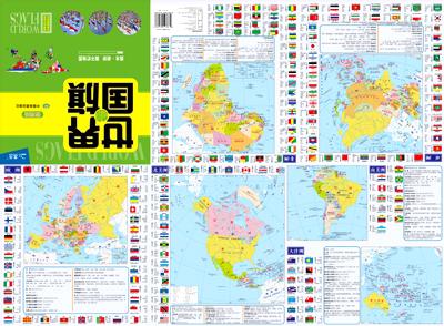 世界国旗地图-便携版