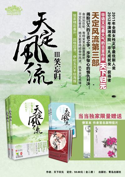 天定风华_天定风华Ⅲ笑忘归(套装共2册)