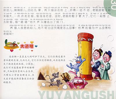 《寓言故事(注音版)(附光盘一张)》(孙艳秋.)【简介