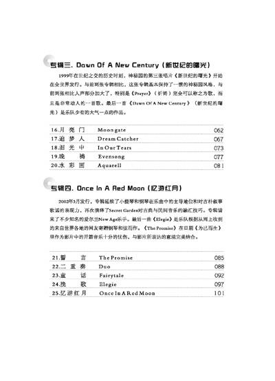 神秘园小提琴独奏曲特辑[珍品典藏版]+cd+送书