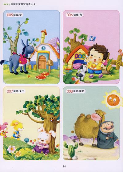 中国儿童益智谜语大全/中国儿童成长必读书系列