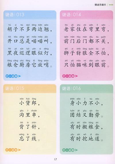 中国儿童益智谜语大全-(儿童注音彩图版); 竹笛_百科知识大全; 火箭队