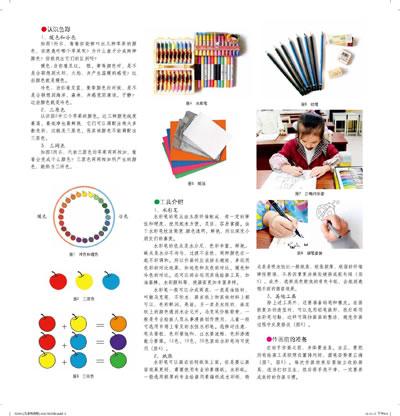 学画水彩笔:可爱动物篇(儿童绘画技法与想象力训练丛书)