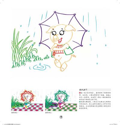 学画水彩笔:可爱动物篇(儿童绘画技法与想象力训练)