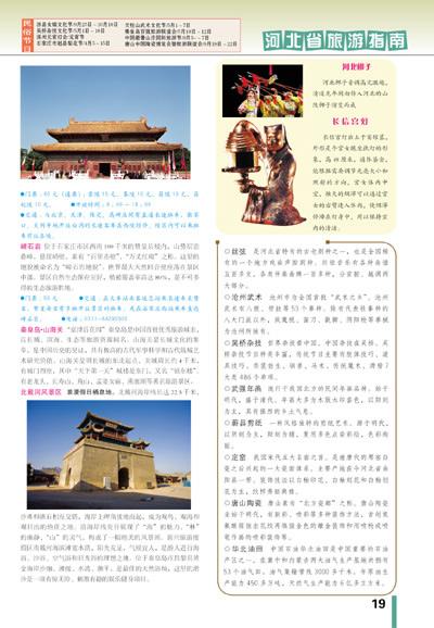 中国交通旅游地图册(覆盖全国的交通,旅游地图,全国旅游景点介绍)